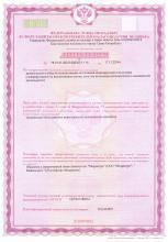 Лицензия Медресурс на работу с источниками ионизирующего излучения