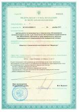 Лицензия Медресурс на техническое обслуживание медицинской техники