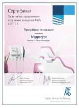 Сертификат по программе реноваций