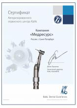 Сертификат авторизированного сервисного центра