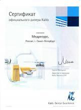 Сертификат официального дилера KaVo
